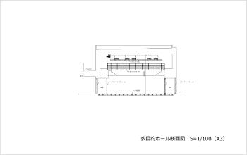 多目的ホール断面図