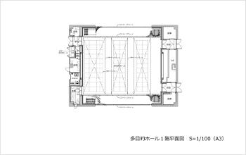 多目的ホール1階平面図