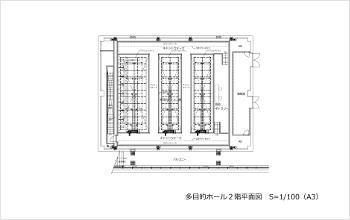 多目的ホール2階平面図
